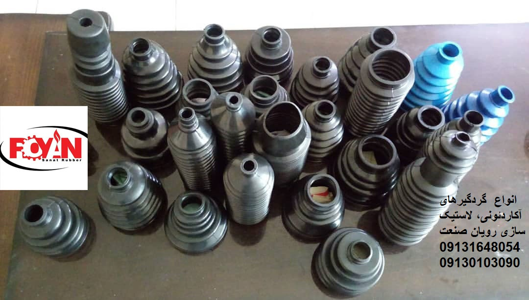گردگیر لاستیکی  گردگیر آکاردونی .rubber bellows